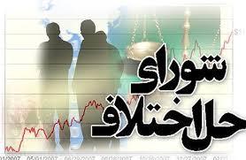سوالات استخدامی داوطلبان دانشگاهی شورای حل اختلاف