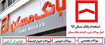 سوالات استخدامی متصدی امور بانکی کد 3300 بانک مسکن