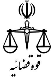 سوالات کاردان اقدامات تأمینی و تربیتی قوه قضاییه