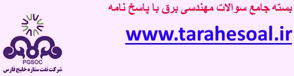 سوالات استخدامیمهندسی برق شرکت پالایشگاه نفت ستاره خلیج فارس