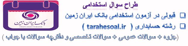 سوالات استخدامی حسابداری بانک ایران زمین