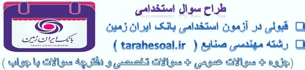 سوالات استخدامی مهندسی صنایع بانک ایران زمین