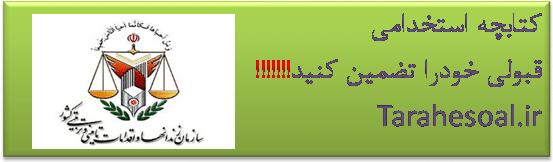 ُسوالات استخدامی اداره کل زندان ها استان قم ( اصل سوالات استخدامی )