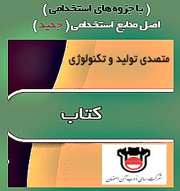 سوالات استخدامی متصدی تولید و تکنولوژی شرکت ذوب آهن اصفهان