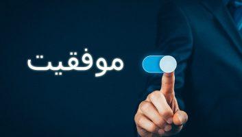 سوالات آزمون تبدیل وضعیت سازمان تعزیرات حکومتی