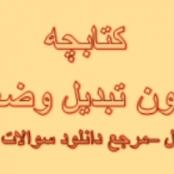 کتابچه سوالات تبدیل وضعیت اداری به رئیس شعبه سازمان تعزیرات حکومتی