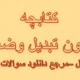 سوالات آزمون تبدیل وضعیت سازمان تعزیرات حکومتی ( رئیس شعبه سال 99)