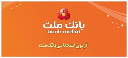 اصل سوالات استخدامی بانک ملت