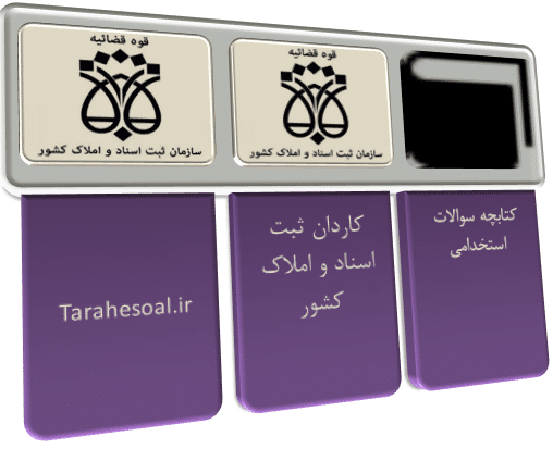 کتابچه سوالات کاردان ثبت اسناد و املاک کشور