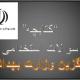 سوالات استخدامی کارگزین وزارت بهداشت